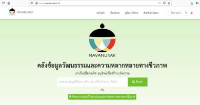 เนคเทค สวทช. ส่งเสริมการท่องเที่ยวด้านวัฒนธรรม หนุนเยาวชนสร้างสรรค์สื่อดิจิทัล ผ่านแพลตฟอร์มนวนุรักษ์ (NAVANURAK)